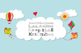 Salam Ya Seghar Kite Festival
